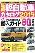 最新軽自動車カタログ 2019