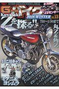 Gーワークスバイク vol.13