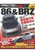 トヨタ86&スバルBRZ No.12