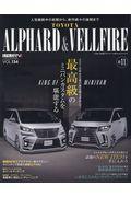 トヨタアルファード&ヴェルファイア NO.11