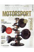 Motor sportのテクノロジー 2018ー2019