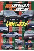 Maniax Cars Vol.04
