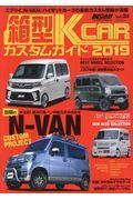箱型KーCARカスタムガイド 2019