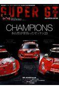 SUPER GT file Special Edition 2019