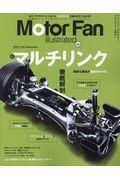 Motor Fan illustrated Vol.153