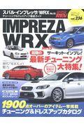 スバル・インプレッサ/WRX No.15