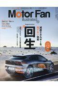 Motor Fan illustrated Vol.154