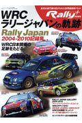 WRCラリージャパンの軌跡