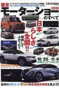 東京モーターショーのすべて 2019