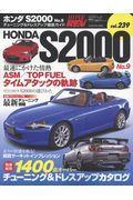 ホンダS2000 No.9