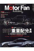 Motor Fan illustrated Vol.158