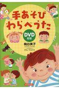 手あそびわらべうた / DVD付き