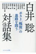 白井聡対話集 ポスト「戦後」の進路を問う