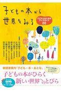 子どもの本から世界をみる / 子どもとおとなのブックガイド88