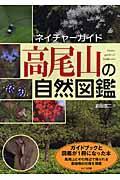 高尾山の自然図鑑
