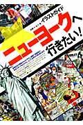 ニューヨークへ行きたい! / イラストガイド