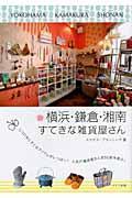 横浜・鎌倉・湘南すてきな雑貨屋さん