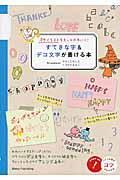 すてきな字&デコ文字が書ける本 / ぷちイラストをもっとかわいく!
