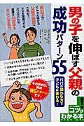 男の子を伸ばす父親の成功パターン55 / パパの関わり方で子どもは変わる!