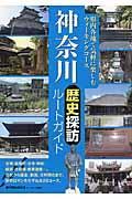 神奈川歴史探訪ルートガイド