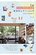 乙女の琵琶湖・滋賀雑貨屋&カフェさんぽ / かわいいお店めぐり