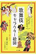 歌舞伎キャラクター絵図 / 厳選53演目の見方・楽しみ方