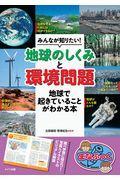 みんなが知りたい!「地球のしくみ」と「環境問題」 / 地球で起きていることがわかる本