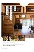 茨城古民家・レトロめぐり旅 / こだわりの空間とすてきなお店へ