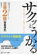 サクッとうかる日商2級「商業簿記」テキスト+問題集