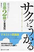 サクッとうかる日商2級「工業簿記」テキスト+問題集