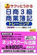 サクッとうかる日商3級商業簿記トレーニング 改訂新版