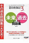 日商簿記3級未来のための過去問題集 2016年11月・2017年2月対策