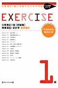 日商簿記1級に合格するための学校EXERCISE商業簿記・会計学 基礎編 2 / 「合格充実力」養成の1冊