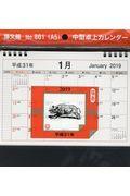 801 中型卓上カレンダー(A5) 2019