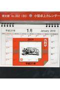 802 小型卓上カレンダー(B6) 2019