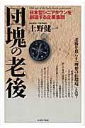 団塊の老後 / 日本型シニアタウンを創造する企業集団