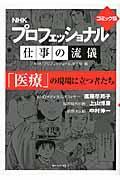 NHKプロフェッショナル仕事の流儀「医療」の現場に立つ者たち / コミック版