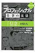 NHKプロフェッショナル仕事の流儀「信念」の男たち / コミック版