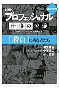 NHKプロフェッショナル仕事の流儀「勝負」に挑む者たち / コミック版
