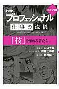 NHKプロフェッショナル仕事の流儀「技」を極める者たち / コミック版
