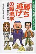 「勝ち逃げ」の経済学 / この「ウラ発想」はモノ凄い!