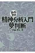 精神分析入門・夢判断