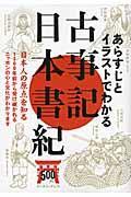 あらすじとイラストでわかる古事記・日本書紀 / 日本人の原点を知る