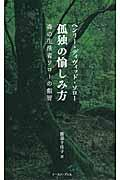 孤独の愉しみ方 / 森の生活者ソローの叡智