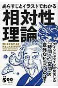 あらすじとイラストでわかる相対性理論 / アインシュタインが発見した「時間」と「空間」の意外なヒミツとは?