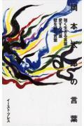 岡本太郎の言葉(全3巻)