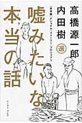 嘘みたいな本当の話 / 「日本版」ナショナル・ストーリー・プロジェクト