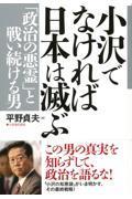 小沢でなければ日本は滅ぶ / 「政治の悪霊」と戦い続ける男