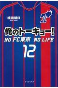 俺のトーキョー! NO FC東京NO LIFE