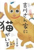 吉川さん家に猫がいる / 2匹暮らし・新編集版
